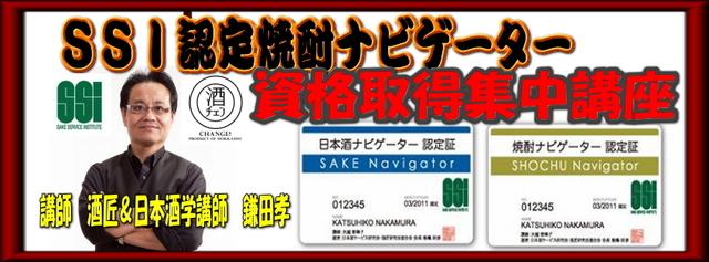 焼酎ナビゲーター資格取得認定講座 酒匠&日本酒学講師 鎌田孝