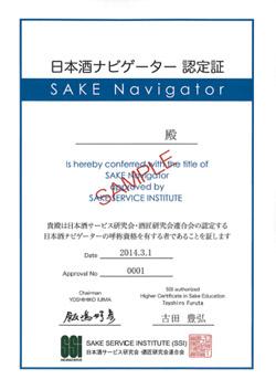 日本酒ナビゲーター認定書酒匠&日本酒学講師 鎌田孝