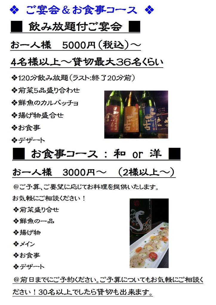 北海道産酒BARかま田宴会プラン&コースプラン