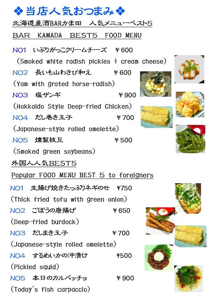 北海道産酒BARかま田フードメニューBEST5