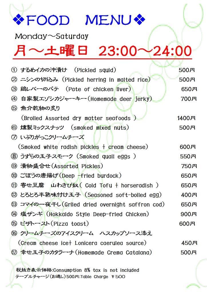北海道産酒BARかま田バータイムメニュー23時~24時