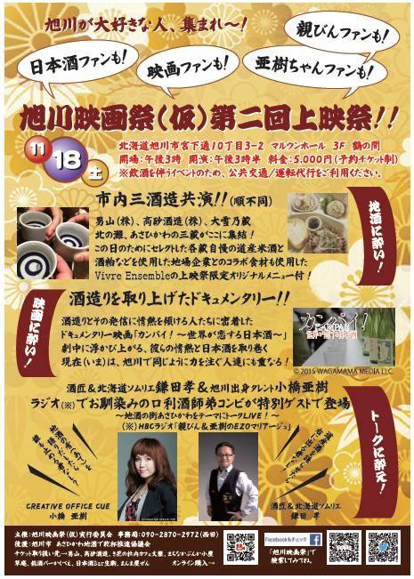 旭川映画祭【仮】第2回上映会